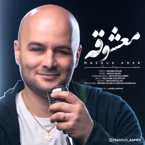 دانلود آهنگ جدید مسعود عامر معشوقه