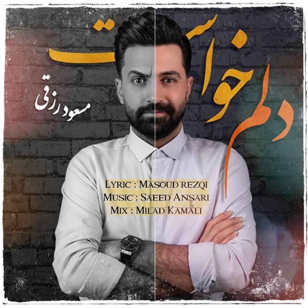 دانلود آهنگ جدید مسعود رزقی دلم خواست