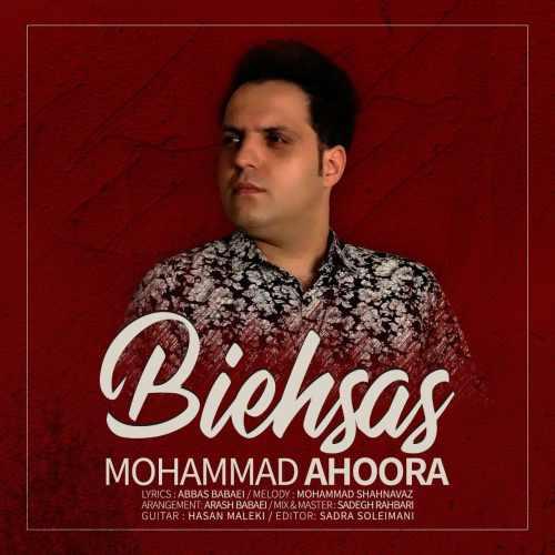 دانلود آهنگ جدید محمد اهورا بی احساس