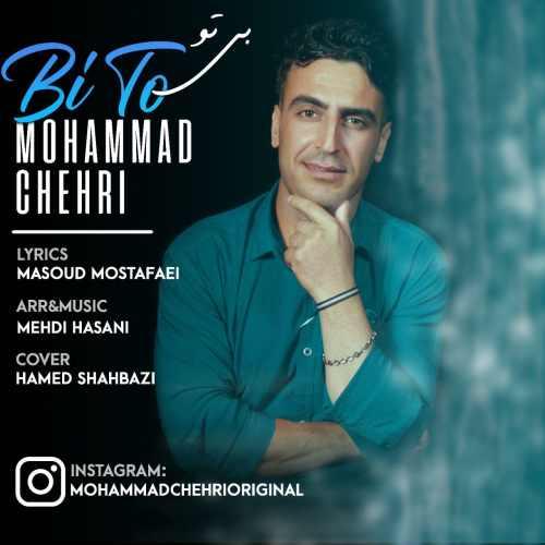 دانلود آهنگ جدید محمد چهری بی تو