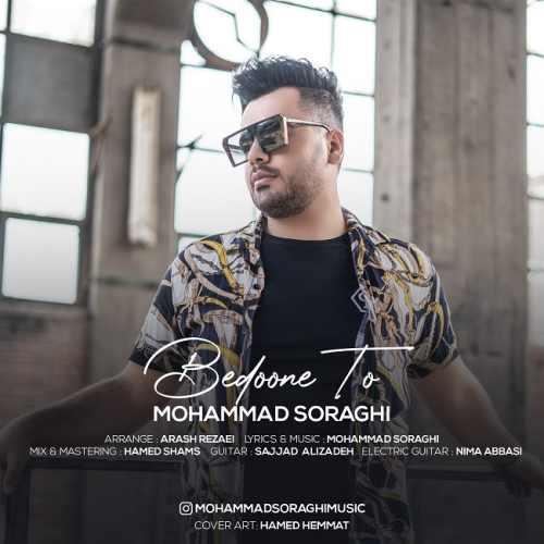 دانلود آهنگ جدید محمد سراغی بدون تو
