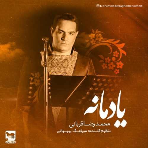 دانلود آهنگ جدید محمدرضا قربانی یادمانه