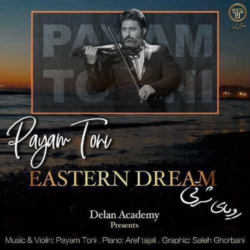 دانلود آهنگ جدید  رویای شرقی